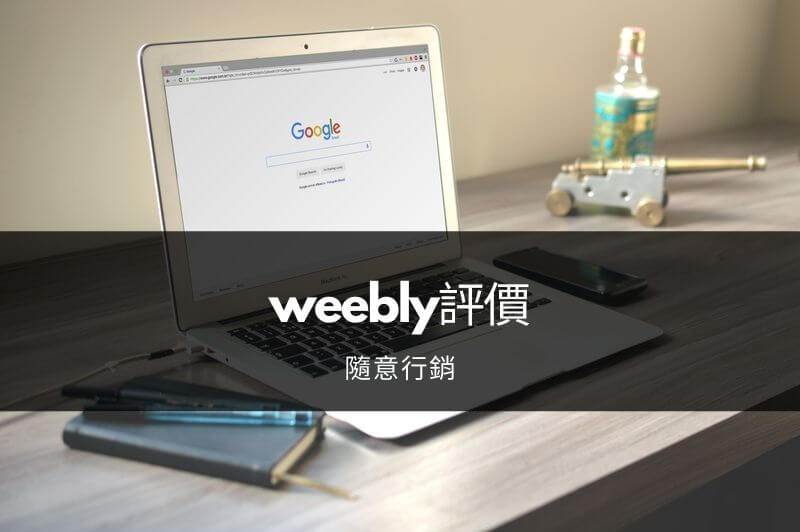weebly評價
