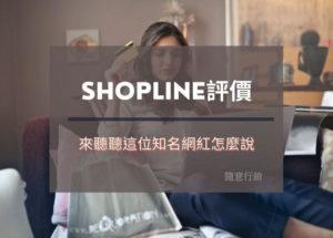 shopline評價