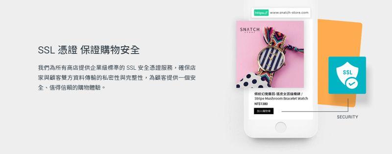 shopline提供ssl服務
