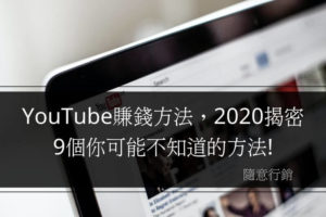 youtube賺錢方法