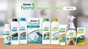 安麗清潔系列