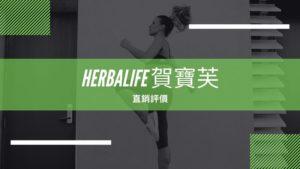 herbalife賀寶芙直銷評價
