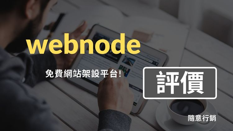 webnode評價