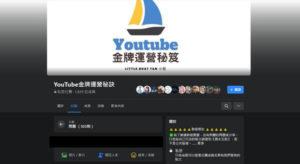 YouTube金牌運營秘笈2.0客服管道
