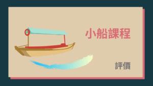 小船課程評價